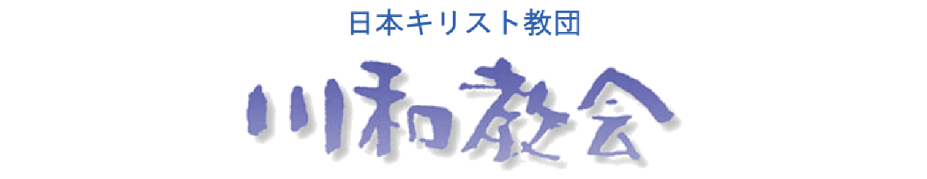 日本基督教団 川和教会